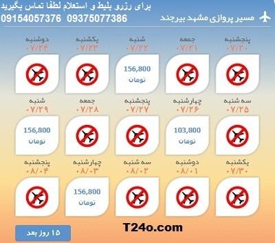خرید بلیط هواپیما مشهد بیرجند, 09154057376