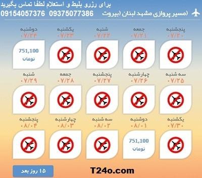 خرید بلیط هواپیما مشهد بیروت, 09154057376