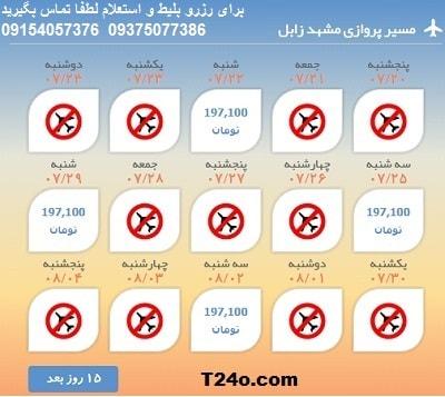 خرید بلیط هواپیما مشهد زابل, 09154057376