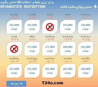 خرید بلیط هواپیما مشهد قشم, 09154057376