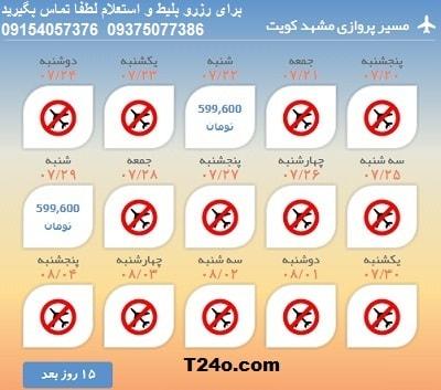 خرید بلیط هواپیما مشهد کویت, 09154057376
