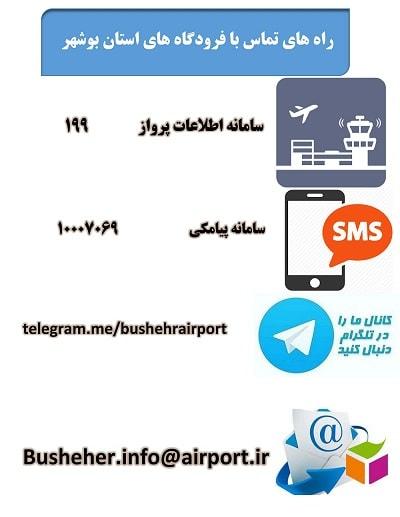 فرودگاه-بوشهر