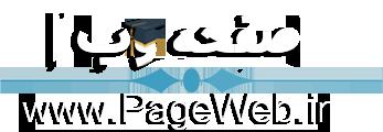 صفحه وب|هر آنچه مورد نیاز شماست