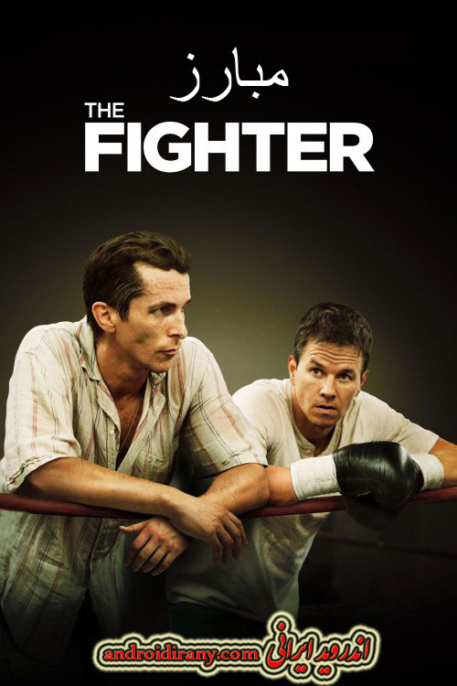 دانلود فیلم دوبله فارسی مبارز The Fighter 2010