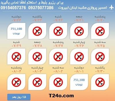 خرید بلیط هواپیما مشهد لبنان, 09154057376