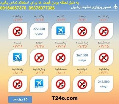 خرید بلیط هواپیما مشهد به اردبیل, 09154057376