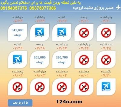خرید بلیط هواپیما مشهد به ارومیه, 09154057376