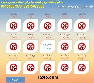 خرید بلیط هواپیما مشهد به بصره, 09154057376