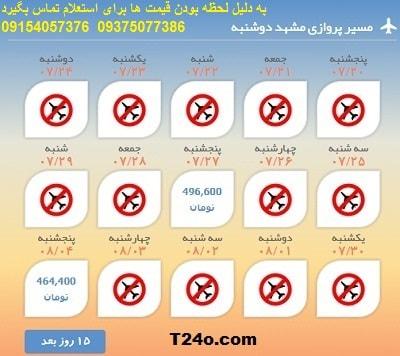 خرید بلیط هواپیما مشهد به تاجیکستان, 09154057376