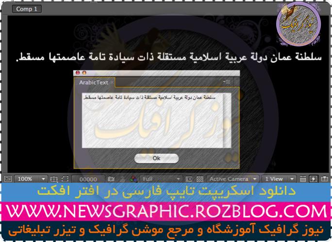 دانلود اسکریپت Arabic Text تایپ فارسی در افتر افکت