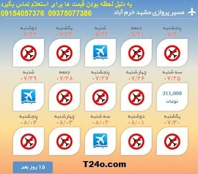 خرید بلیط هواپیما مشهد به خرم آباد, 09154057376