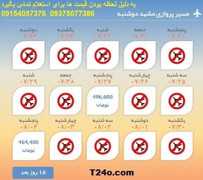 خرید بلیط هواپیما مشهد به دوشنبه, 09154057376