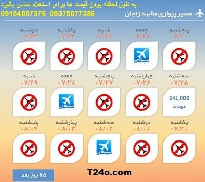 خرید بلیط هواپیما مشهد به زنجان, 09154057376