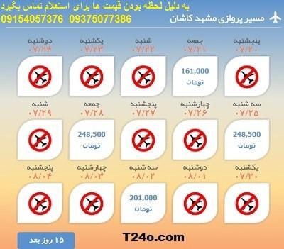 خرید بلیط هواپیما مشهد به کاشان, 09154057376