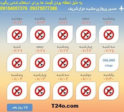 خرید بلیط هواپیما مشهد به مزارشریف, 09154057376