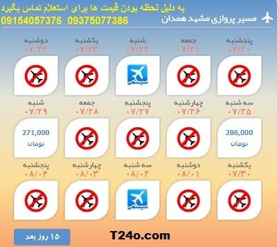 خرید بلیط هواپیما مشهد به همدان, 09154057376