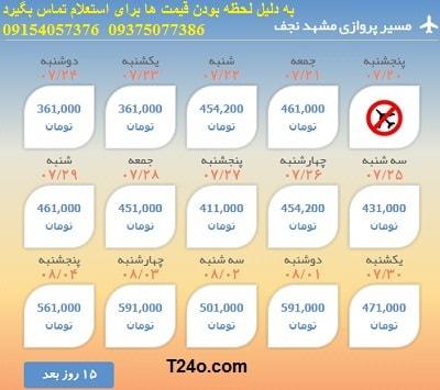خرید بلیط هواپیما مشهد نجف+09154057376