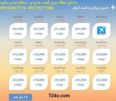 خرید بلیط هواپیما مشهد کیش+09154057376