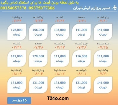 خرید بلیط هواپیما کیش تهران+09154057376
