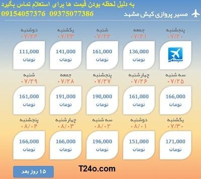 خرید بلیط هواپیما کیش مشهد+09154057376