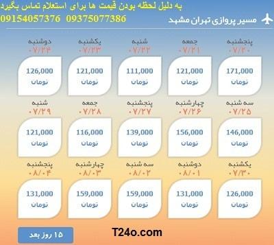خرید بلیط هواپیما تهران مشهد+09154057376