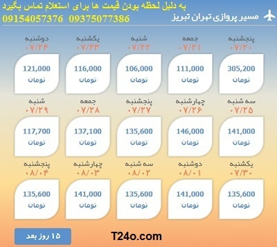 خرید بلیط هواپیما تهران تبریز+09154057376