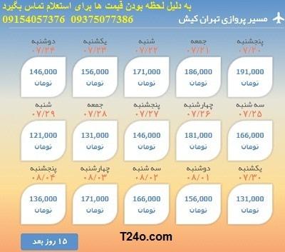 خرید بلیط هواپیما تهران کیش+09154057376