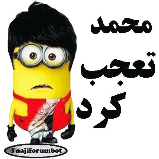 استیکرهای تلگرام اسم محمد