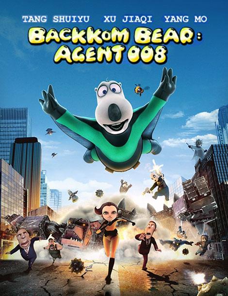 دانلود انیمیشن برنارد Backkom Bear Agent 008 2017