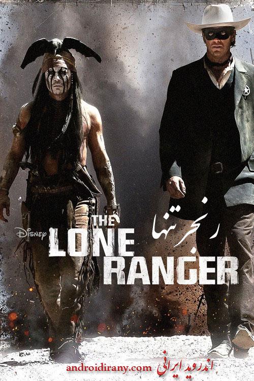 دانلود فیلم دوبله فارسی رنجر تنها The Lone Ranger 2013