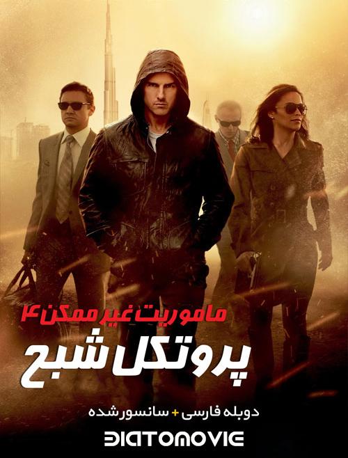 دانلود فیلم Mission Impossible Ghost Protocol 2011 ماموریت غیر ممکن پروتکل شبح با دوبله فارسی