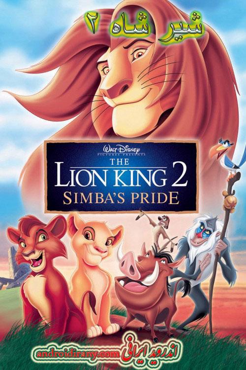 دانلود انیمیشن دوبله فارسی شیر شاه 2 The Lion King 2: Simba's Pride 1998