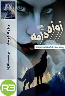 دانلود رمان زوزه در مه(جلد اول)