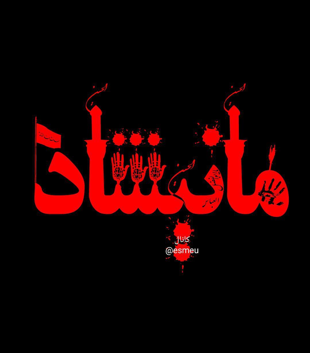 اسم محرمی مانیشاد