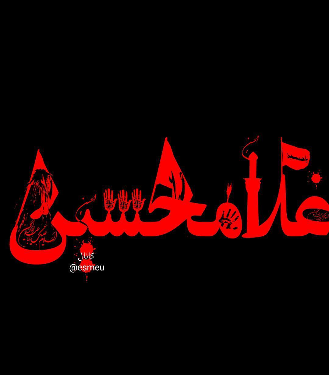 اسم محرمی غلامحسین