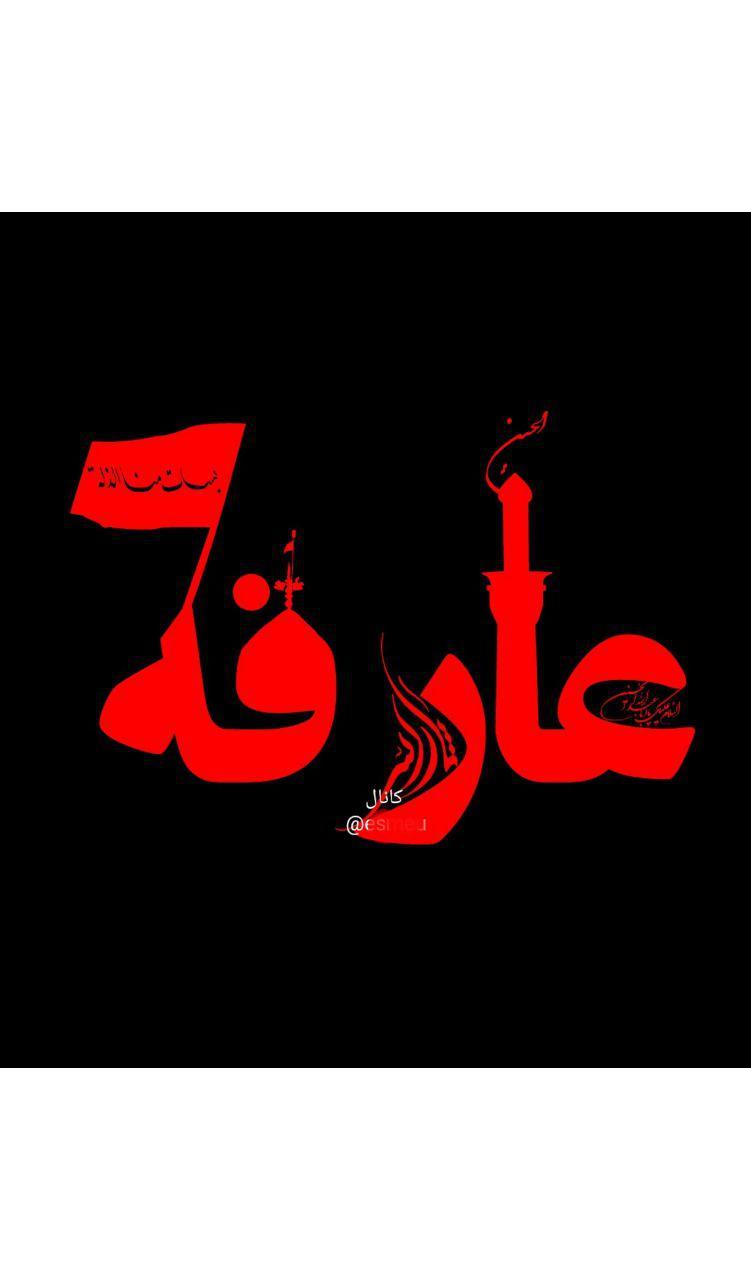 اسم محرمی عارفه