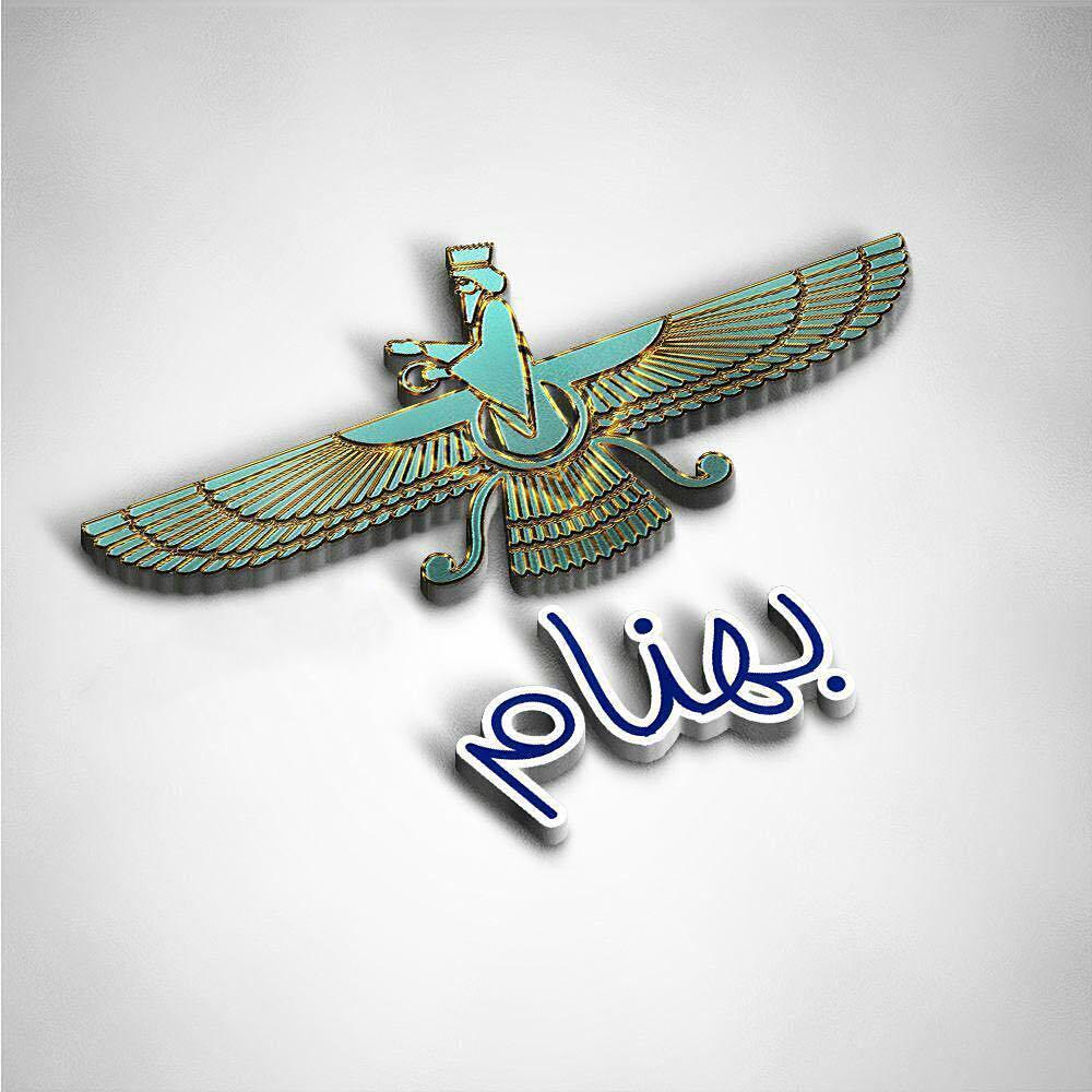 اسم بهنام عکس نوشته