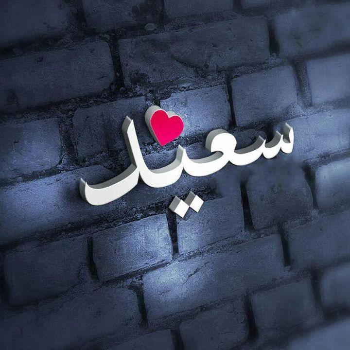 اسم سعید عکس نوشته