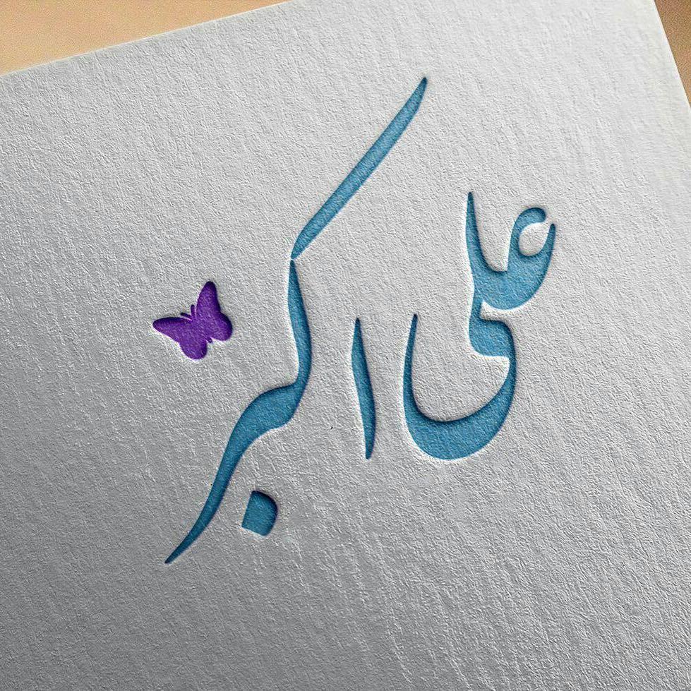اسم علی اکبر عکس نوشته