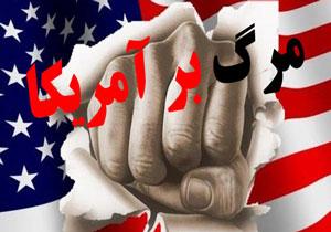 چرا مرگ بر آمریکا؟ + فیلم