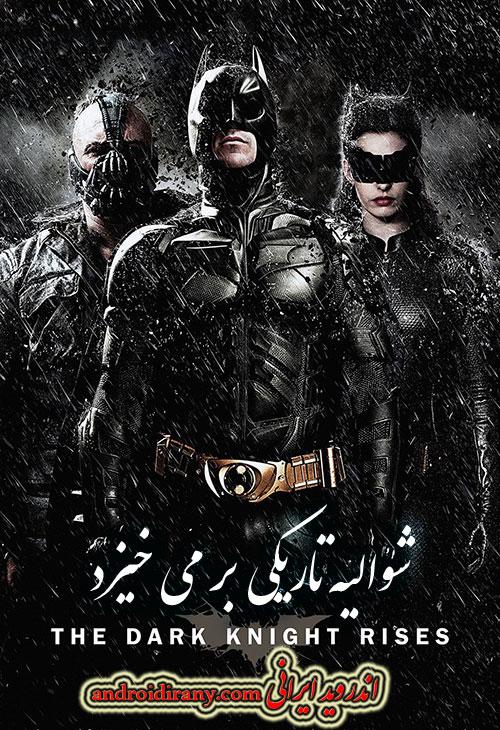 دانلود فیلم دوبله فارسی شوالیه تاریکی بر می خیزد The Dark Knight Rises 2012