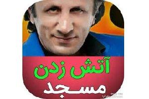 ماجرای «ری استارت» و محمد حسینیِ متوهم!