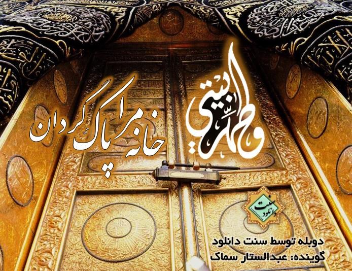 مستند کوتاه «طَهِّـر بیتی» دوبله فارسی