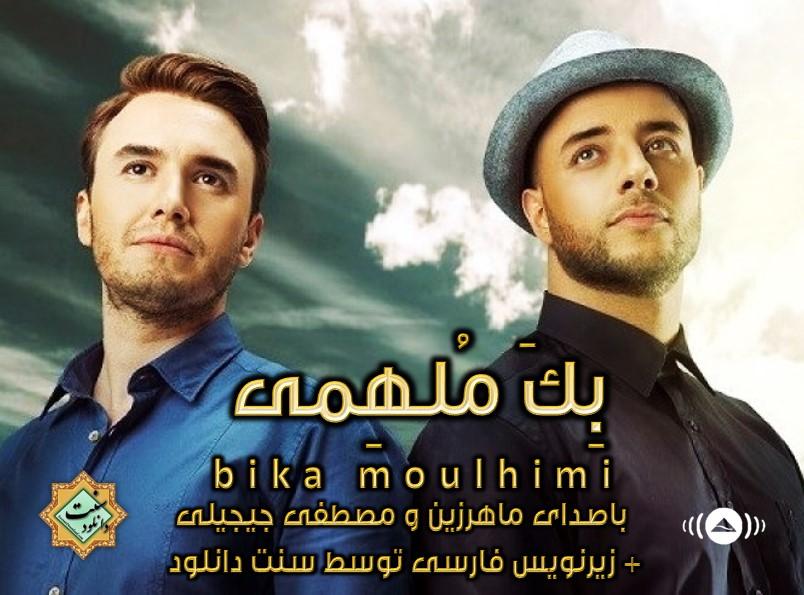 ویدیو نشید عربی «بِـکَ مُلهِمی» با صدای ماهرزین + زیرنویس فارسی2
