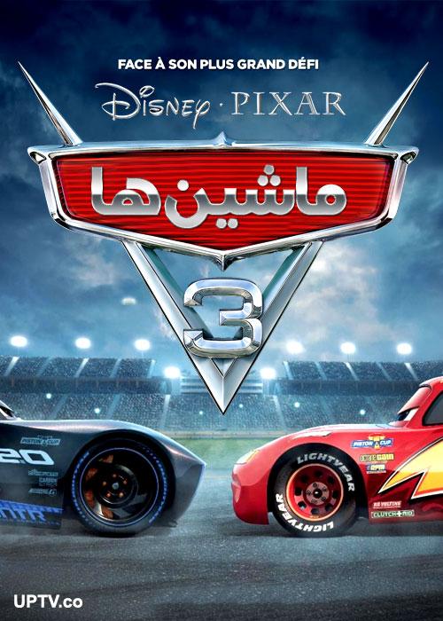 دانلود انیمیشن Cars 3 2017 با لینک مستقیم