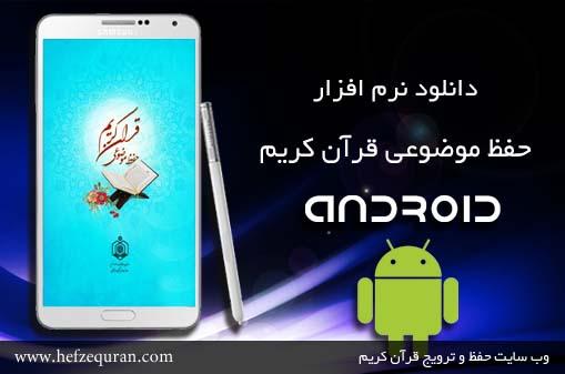دانلود ۱۰۰ نرم افزار قرآنی برتر اندروید