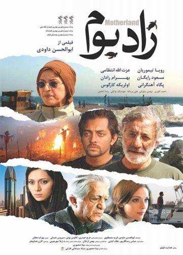 دانلود فیلم سینمایی زادبوم با لینک مستقیم