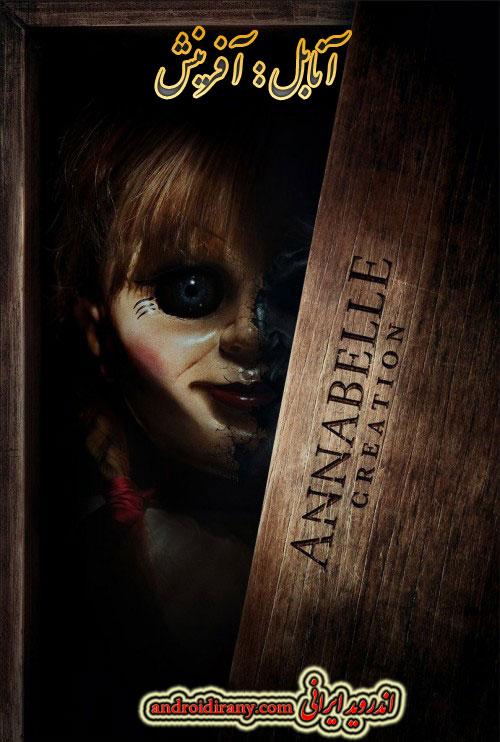 دانلود فیلم دوبله فارسی آنابل : آفرینش Annabelle : Creation 2017