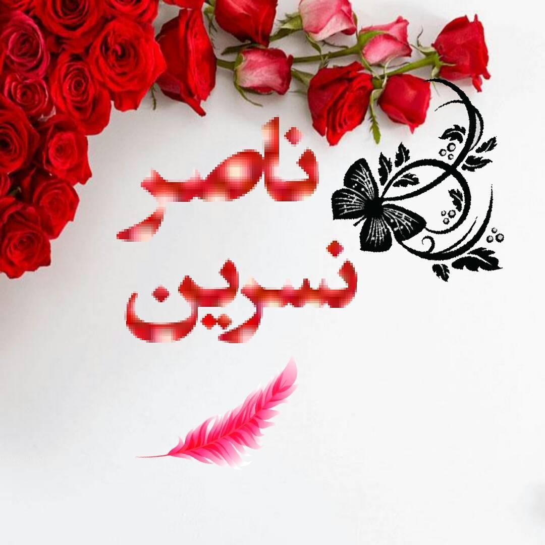 اسم ناصر و نسیم عکس نوشته