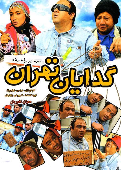 دانلود فیلم گدایان تهران با لینک مستقیم و رایگان